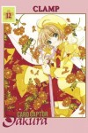 Card Captor Sakura: tom 12